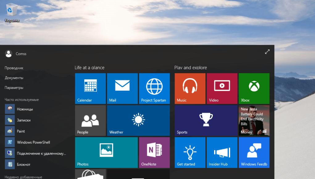 Windows 10 Виндовс