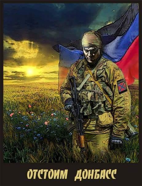 отстоим Донбасс